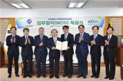 부산시, 한국환경산업기술원과 협력체계 구축