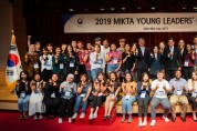 2019 믹타(MIKTA) 영 리더스 캠프 개최
