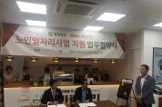 경상남도-경남은행, 노인일자리 사업 지원 협약 체결