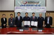 (재)대전테크노파크 상호협력에 의한 투자 창출