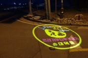 장흥 대덕읍, 쓰레기 불법투기 지역에 경관조명 설치