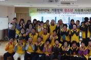 고흥군, 겨울방학 청소년 자원봉사 체험학교 운영
