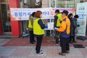고흥군. 복지사각지대발굴 거리 홍보 캠페인 펼쳐
