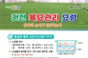 구례군, 사회적 거리두기 일환으로 농업교육자료 제작 배부