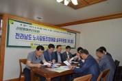 전남 노사갈등조정해결실무위원회 3차 회의
