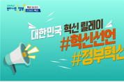 #함께 해요 정부혁신, SNS 릴레이 이벤트 질러혁신 시작