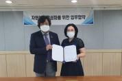 인천중구자원봉사센터, 행복오름교육상담센터와 업무협약