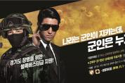 도, 올해도 군복무 청년을 위해 '경기청년 상해보험' 상시 운영