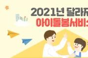 아이돌봄서비스 지원, 연간 720→840시간으로 확대