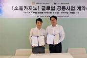 에이넥스코리아, '소울카지노' 개발사 손다코리아와 글로벌 공동 사업 계약