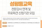 도 가족여성연구원, '성평등교육 전문강사 연계·무료파견 교육' 참여기관 모집