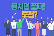 코로나19 확산 방지 대책, 국민에게 묻다…'도전·한국' 긴급공모
