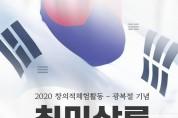 부평구청소년수련관, 광복절 기념 태극기 만들기 진행