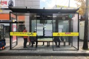 동구, 겨울철 한파대비 버스정류장 바람막이 및 발열벤치 설치
