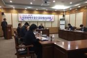 인천 중구, 공유재산심의회서 신포청년몰 문화동 사용료 감면 가결