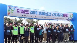 자월도 농어민 한마당 잔치 및 건강걷기대회 개최