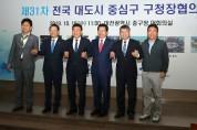 홍인성 인천 중구청장, 전국 대도시 중심구 구청장협의회에  참석