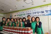 송현1․2동, 새마을 부녀회원의 고추장 나눔 행사