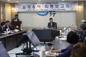 송림골 안전가로 마을만들기 설계용역 최종보고회 개최