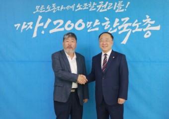 한국노총-기획재정부 정책간담회 개최