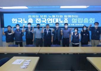 한국노총 전국연대노조' 설립총회 개최