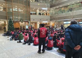 분당서울대병원 용역 근로자들 시위