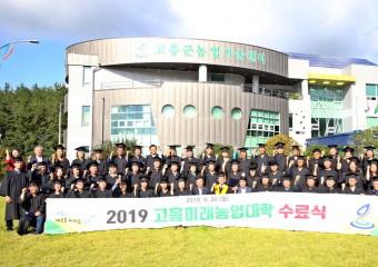 고흥군, 2020년도 미래농업대학 교육생 모집