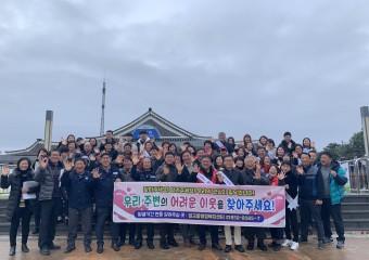 2020 이영~차 보성군, 벌교읍 겨울철 복지위기가구 집중 발굴 홍보 캠페인 전개