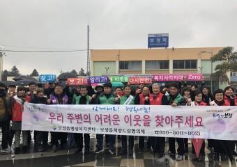 2020 이영~차 보성군, 겨울철 내 이웃을 다시한번~ 찾고! 보고! 알리고!
