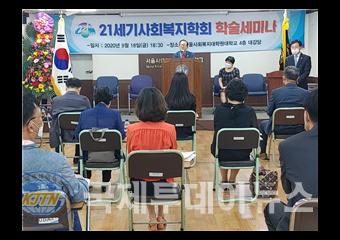 21세기사회복지학회 치매 학술 세미나 개최