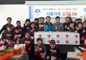 부평구 청천1동, 사랑의 김장 나눔 진행