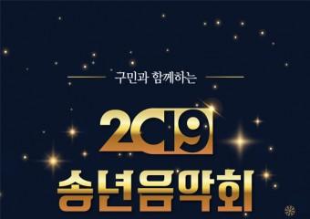 동구, 구민과 함께하는 2019 송년음악회 개최